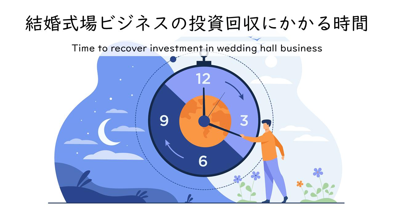 0002_結婚式場ビジネスの投資回収にかかる時間