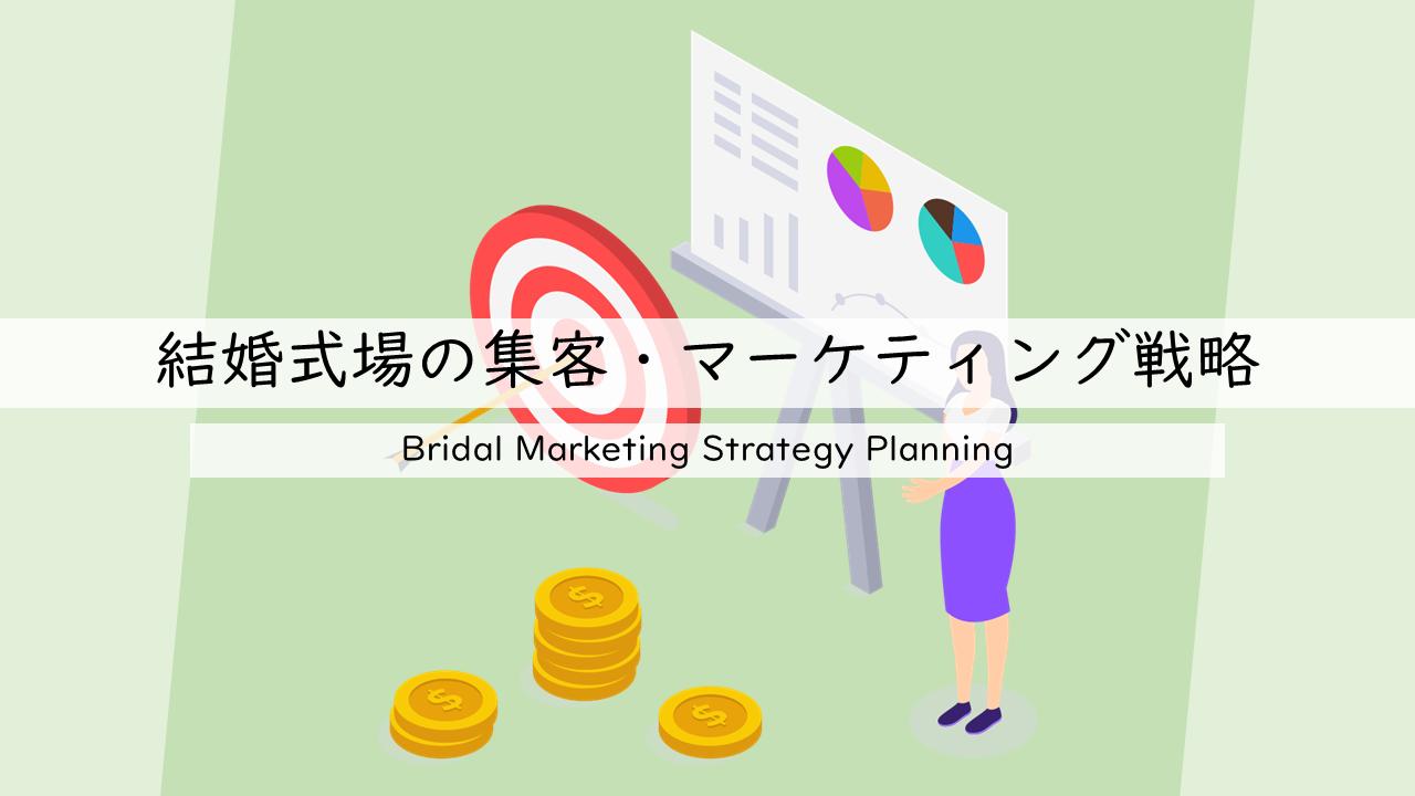 0004_ブライダル業界における結婚式場の集客・マーケティング戦略の考え方