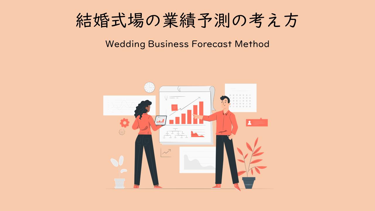 0003_結婚式場の業績予測の考え方