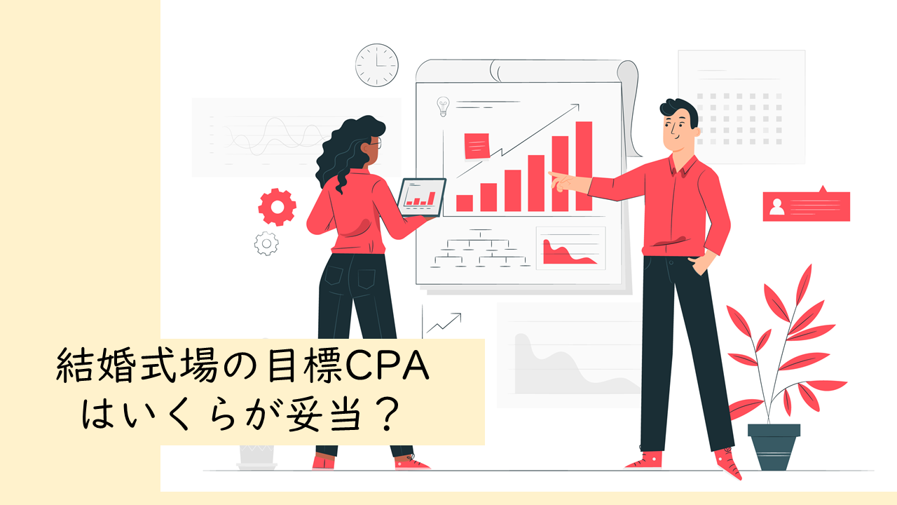 0006_結婚式場の目標CPAはいくらが妥当?