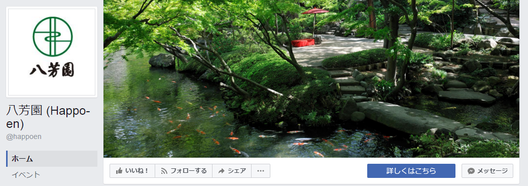 facebookの八芳園ページ