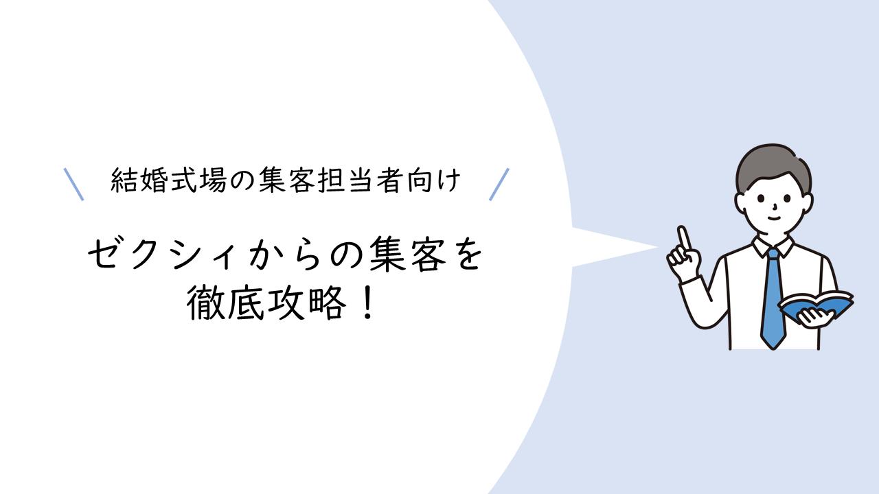 0007_ゼクシィからの集客を徹底攻略!【結婚式場の集客担当者向け】