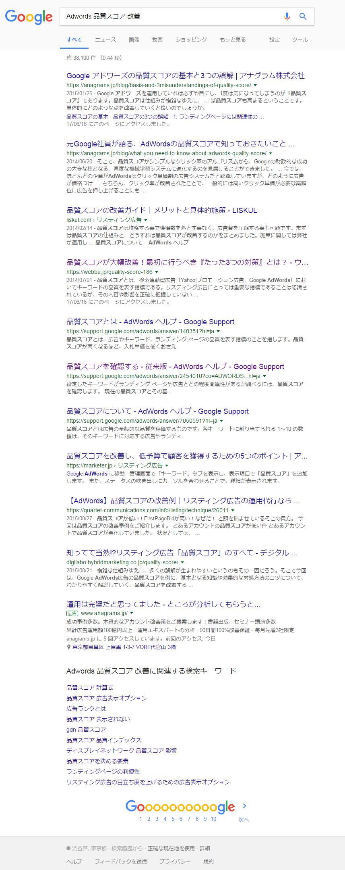 リスティングで検索1