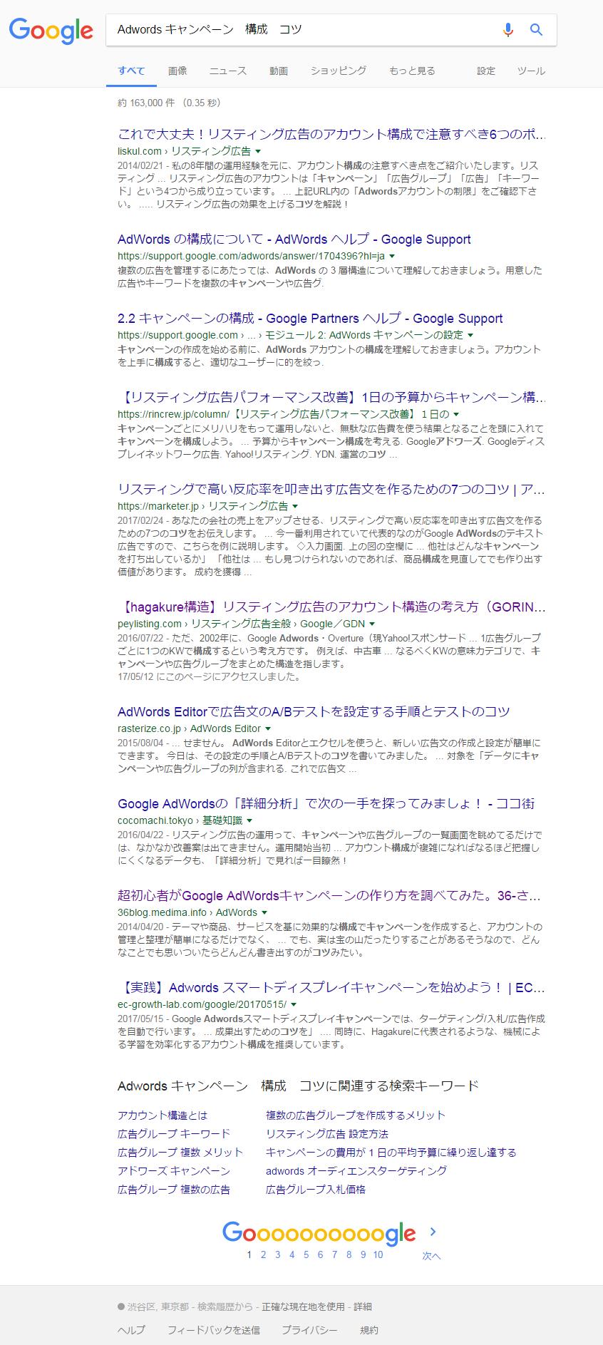 リスティングで検索2