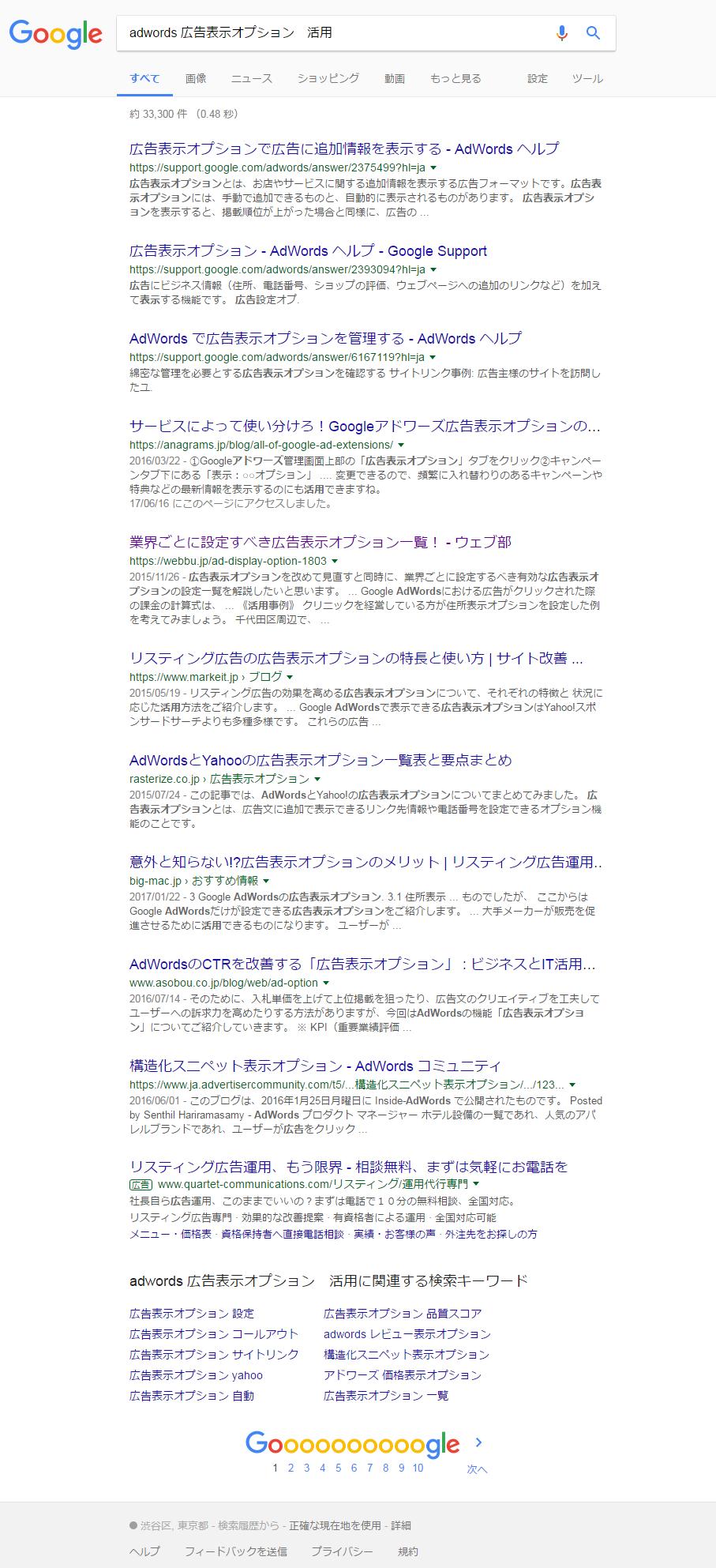 リスティングで検索3