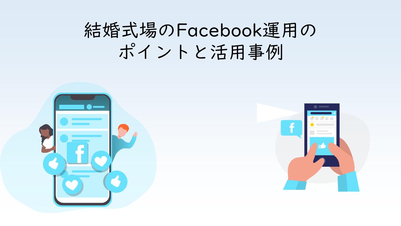 0010_結婚式場のFacebook運用のポイントと活用事例