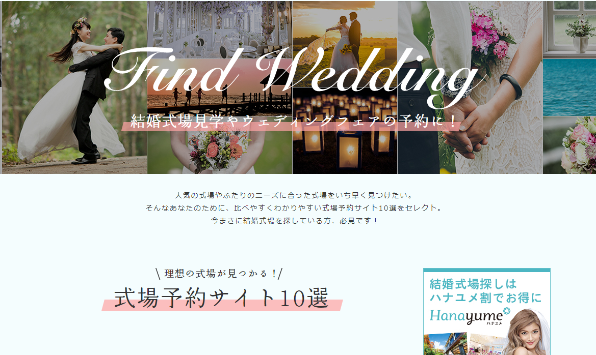 Find Wedding