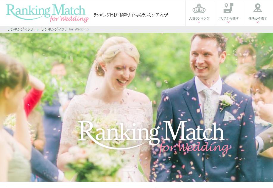 ランキングマッチ for wedding