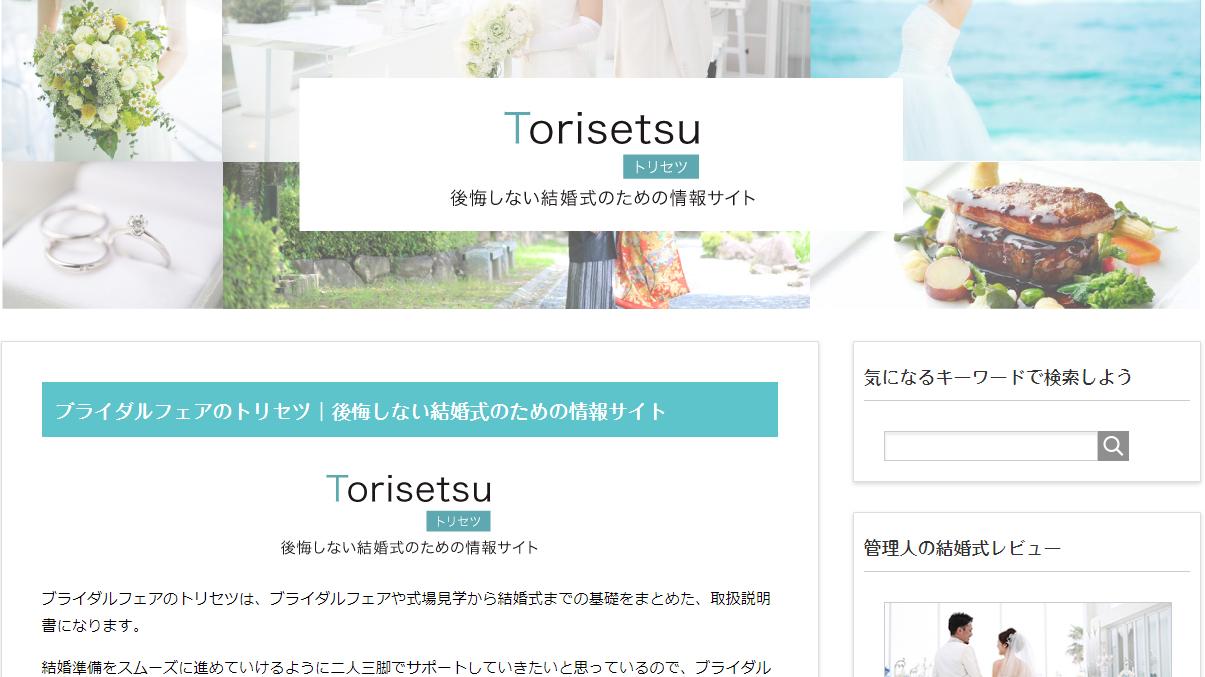Torisetsu -後悔しない結婚式のための情報サイト-