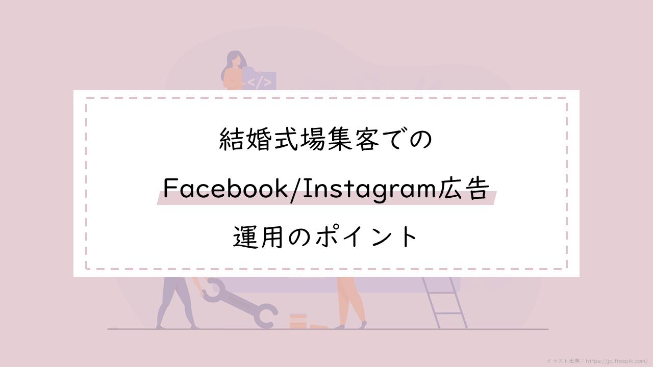 0038_結婚式場集客でのFacebookInstagram広告運用のポイント
