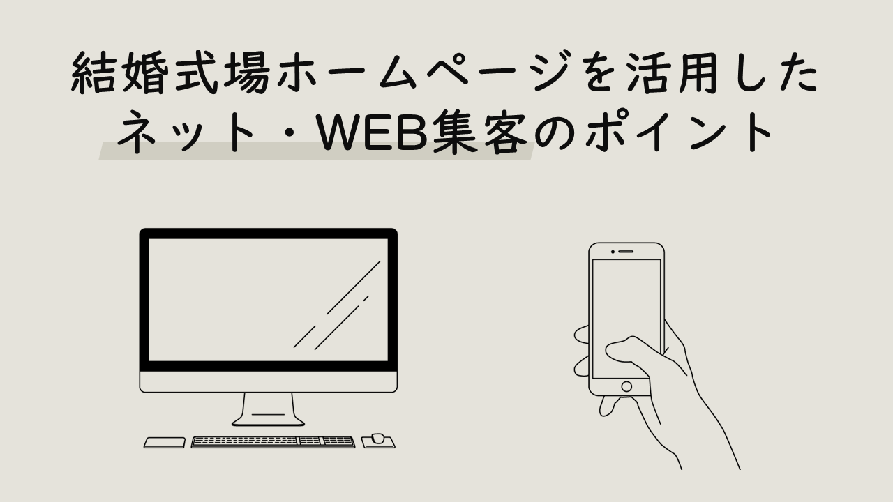 0040_結婚式場ホームページを活用したネット・WEB集客のポイント