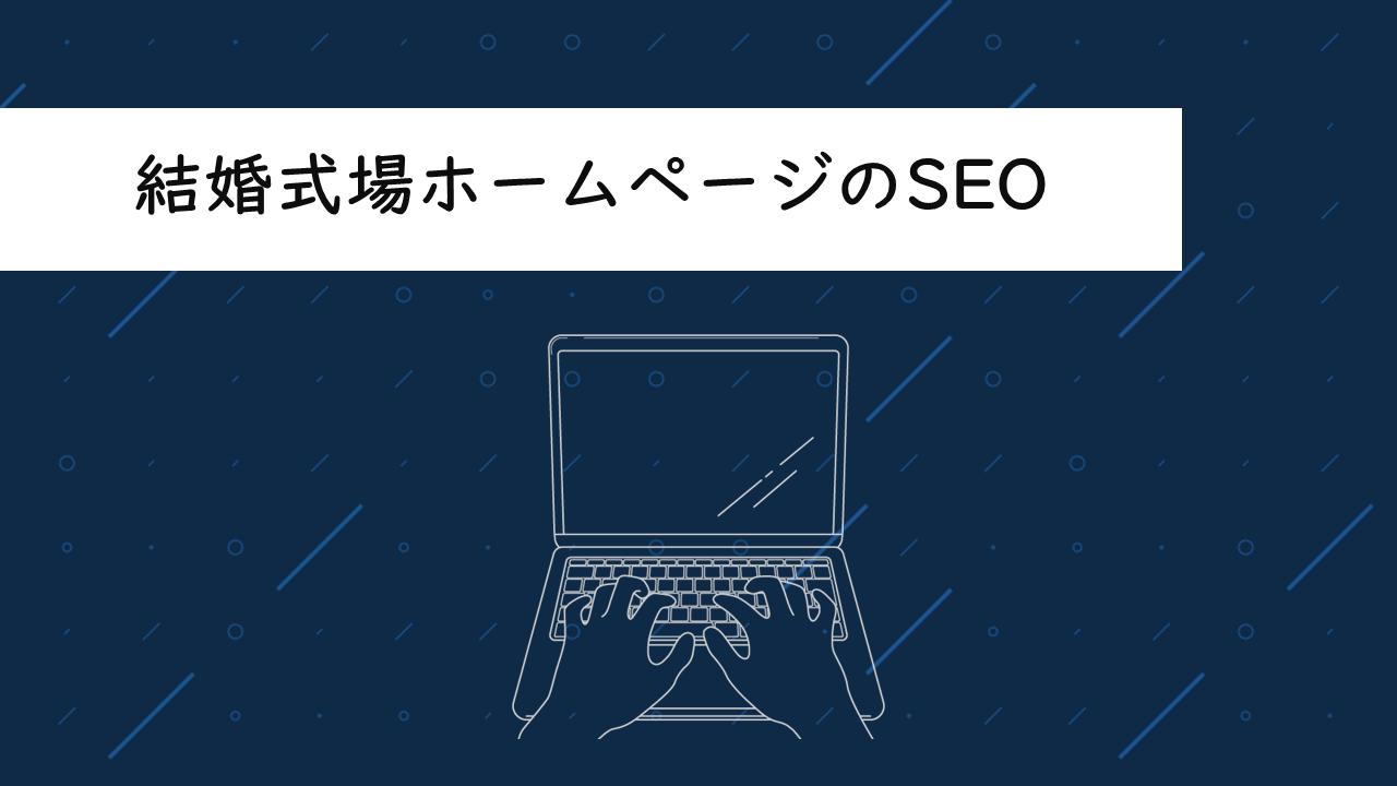 0039_結婚式場ホームページの集客強化に必要なSEO対策のポイント