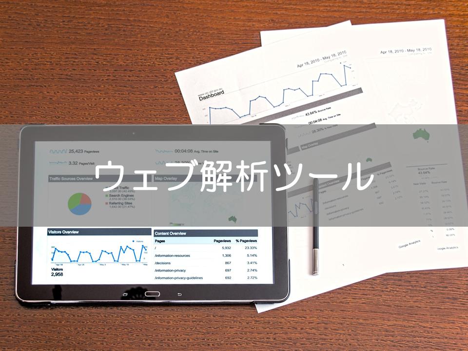 フリーランスが登録するべきウェブツールーウェブ解析ツールー