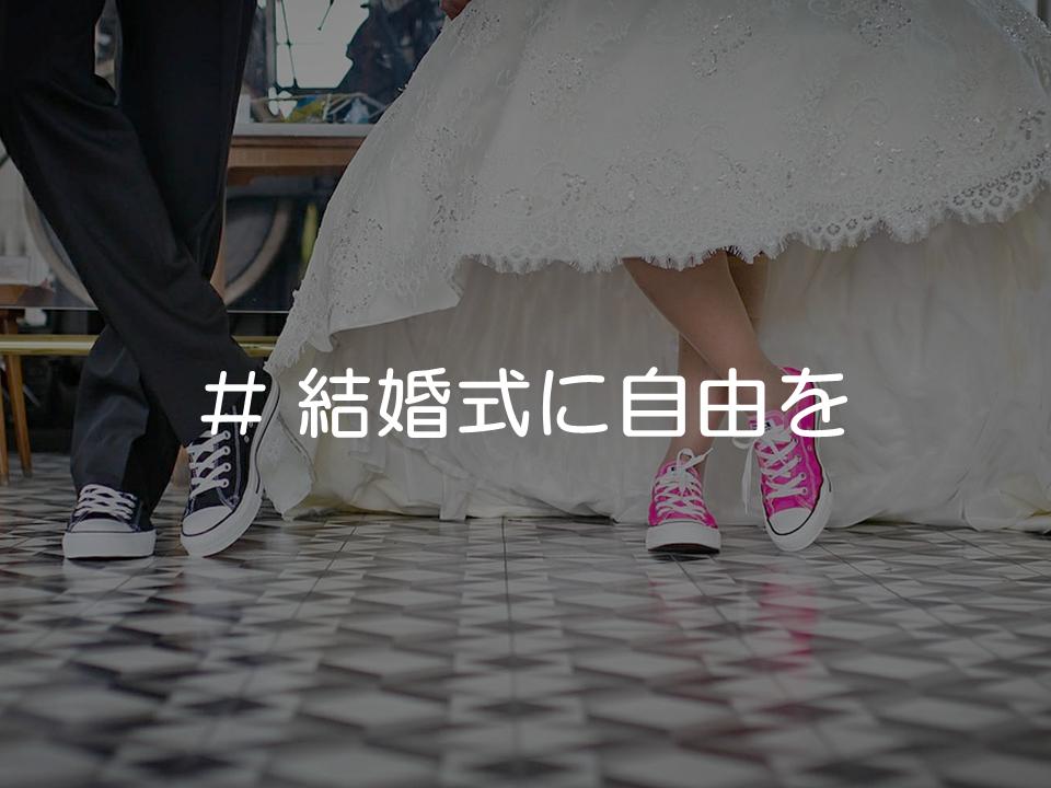 結婚式に自由を