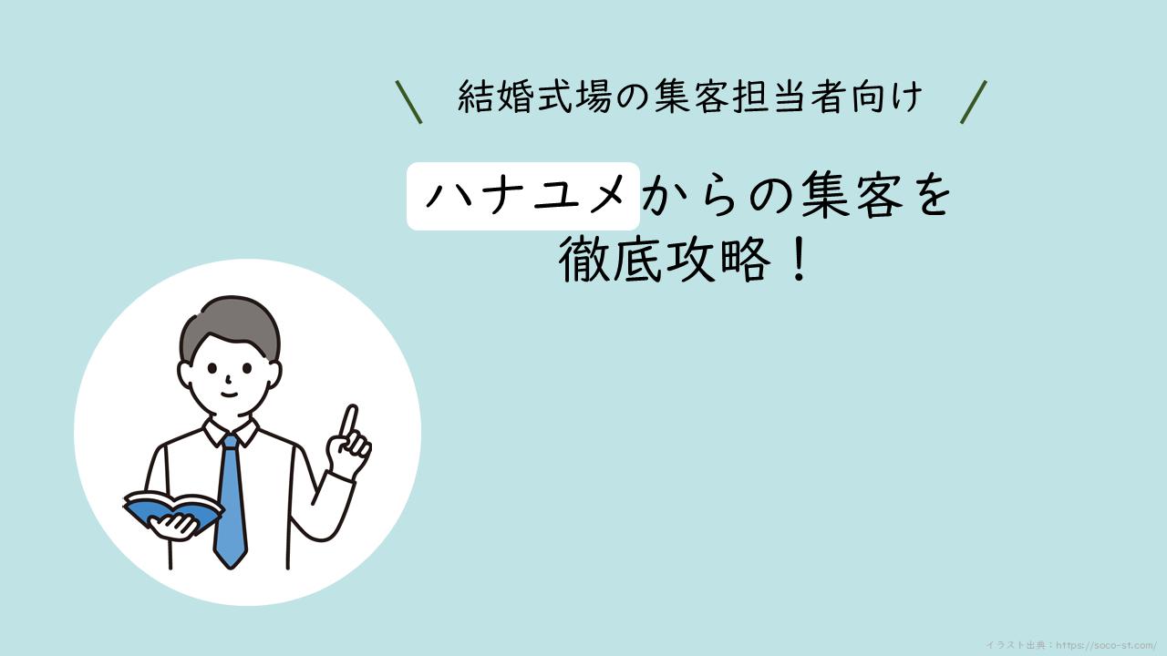 0064_ハナユメからの集客を徹底攻略【結婚式場の集客担当者向け】