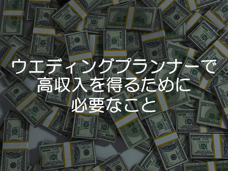 ウエディングプランナーで高収入を得るために必要なこと