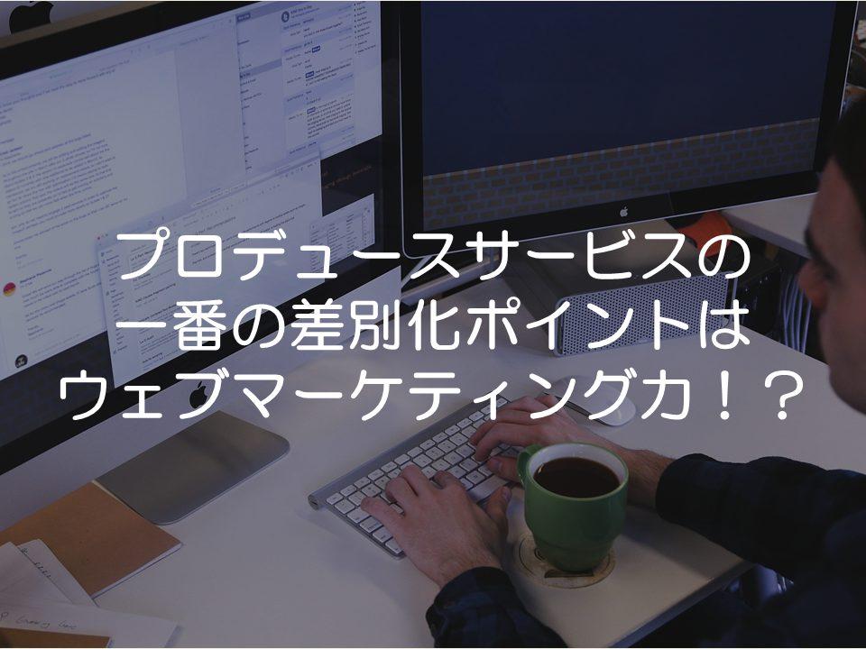 プロデュースサービスの差別化ポイントはウェブマーケティング力