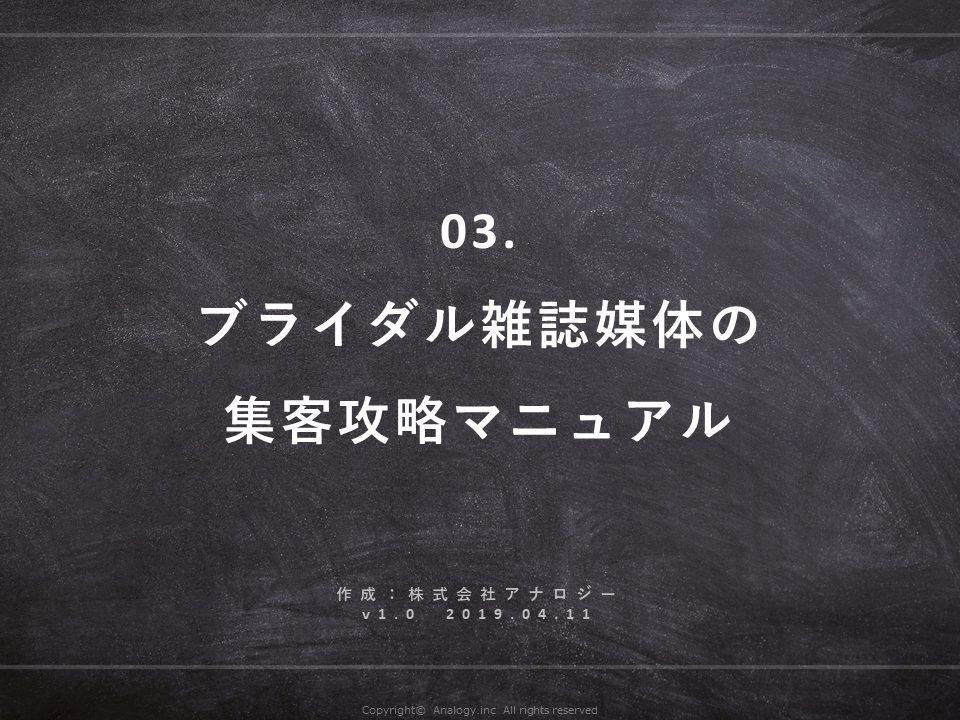03_ブライダル雑誌媒体の集客攻略マニュアル_サムネイル