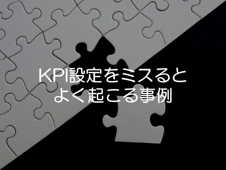 KPI設定をミスると起こる事例