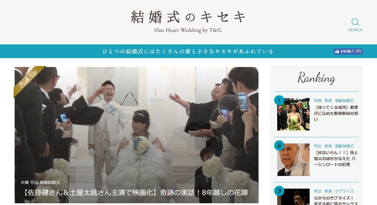 結婚式のキセキ