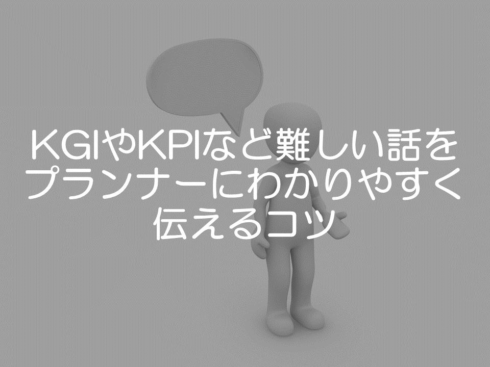 KPIとかKGIをプランナーに説明するときのコツ