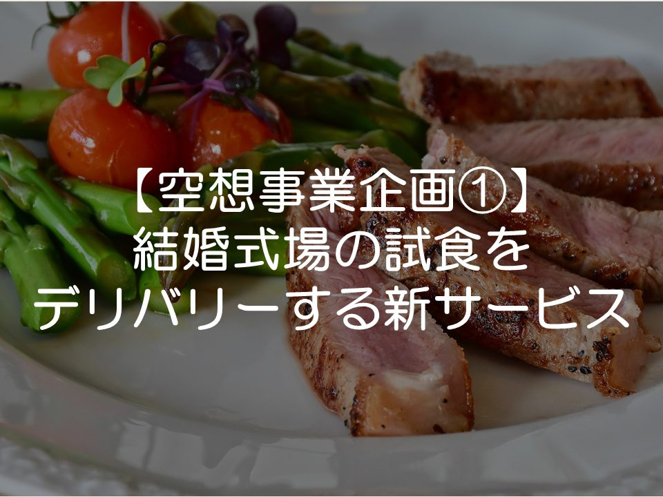 【空想事業企画】結婚式場試食デリバリーサービス