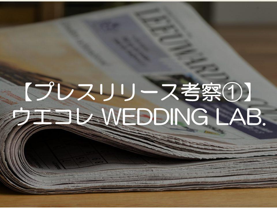 【プレスリリース考察】ウエコレイベント
