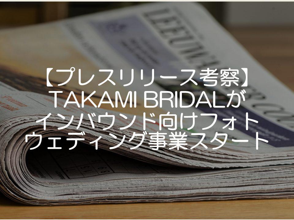 【プレスリリース考察】TAKAMI BRIDALがインバウンド向けフォトウェディング事業スタート