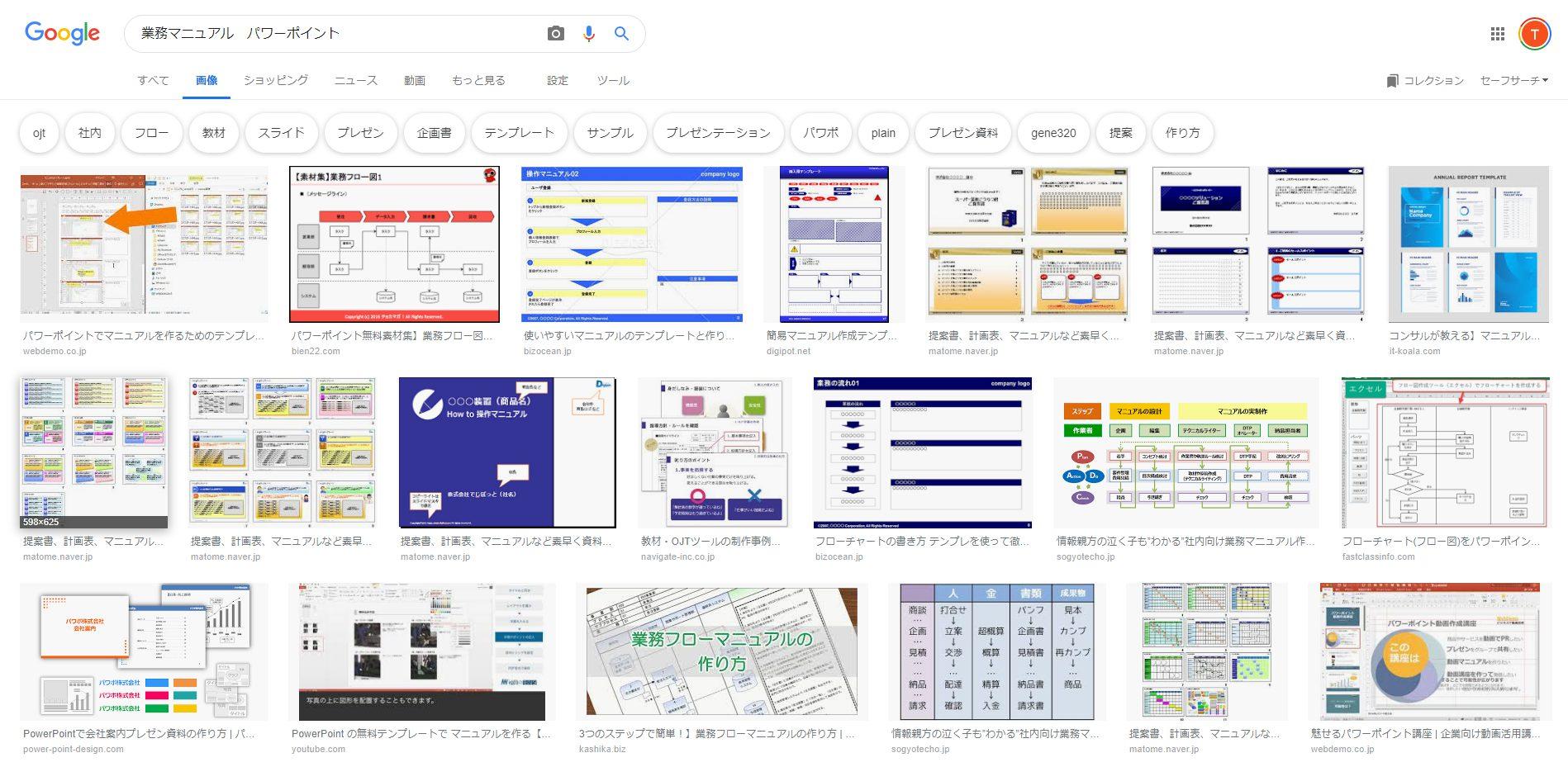 業務マニュアル、パワーポイントの検索結果