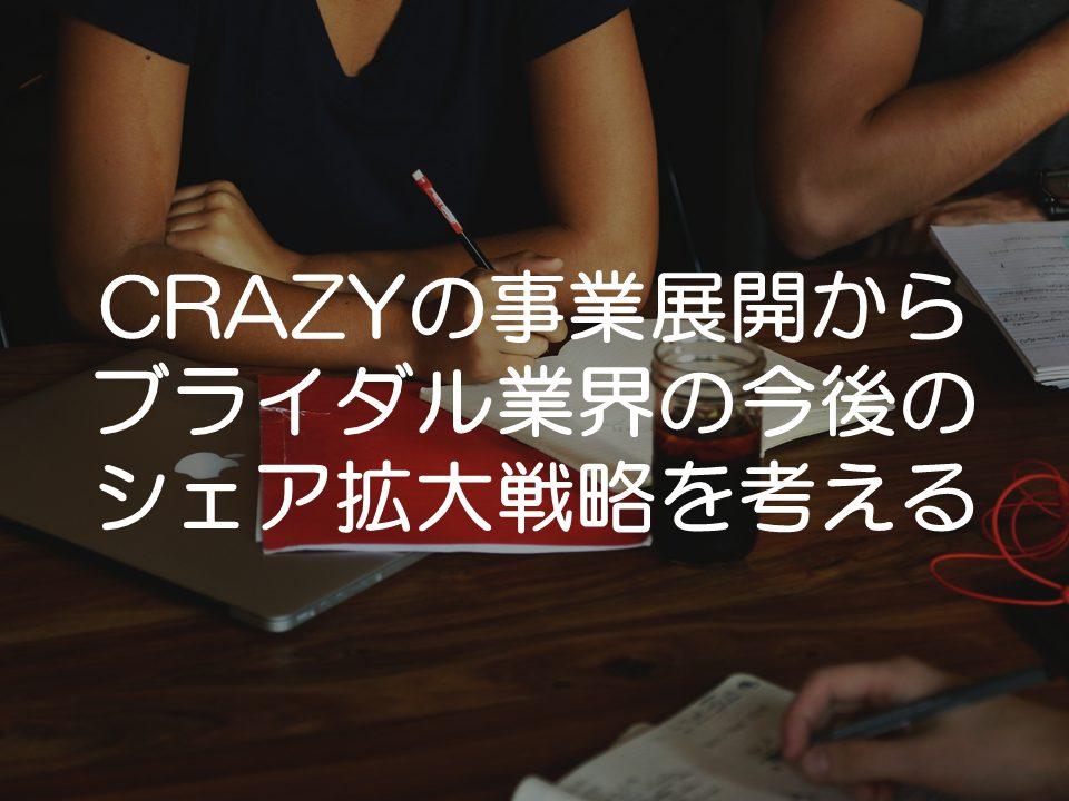 CRAZYの事業展開に見るシェア拡大戦略とは