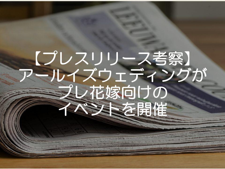 【プレスリリース考察】アールイズウェディングがプレ花嫁向けのイベント開催