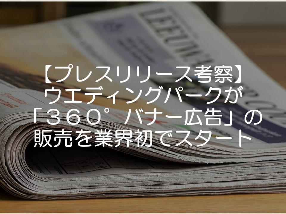 【プレスリリース考察】ウエディングパークが360バナー広告スタート