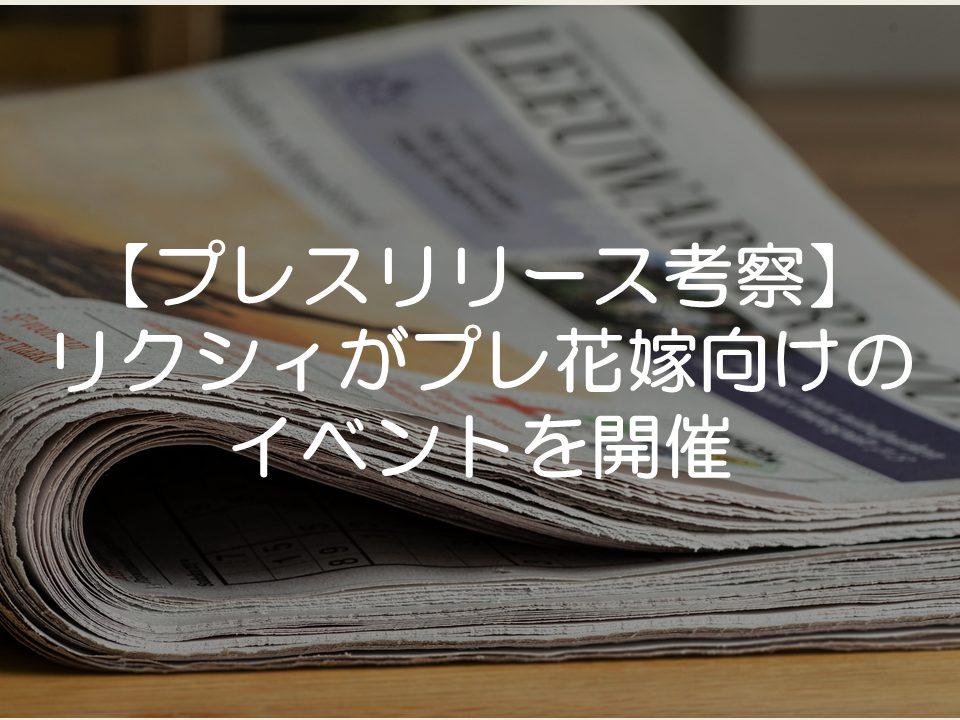 【プレスリリース考察】リクシィがプレ花嫁向けのイベント開催