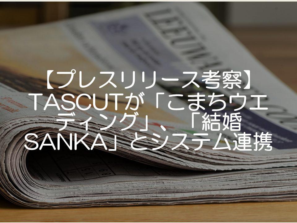 【プレスリリース考察】TASCUTがシステム連携