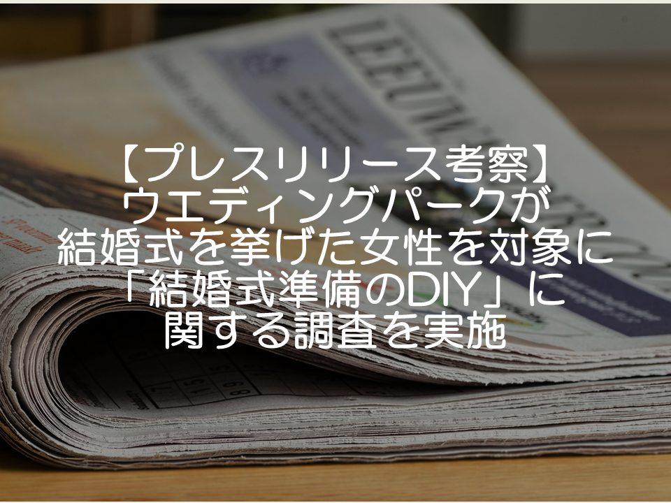 【プレスリリース考察】_ウエディングパークのDIY調査結果リリース