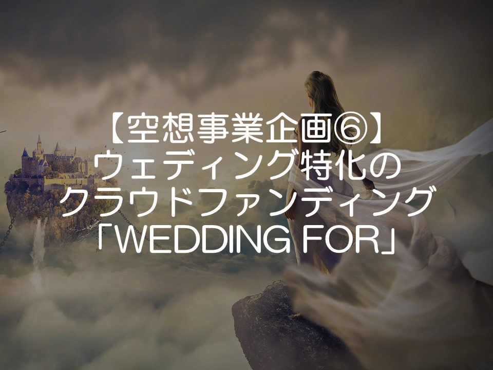 ブライダル特化のクラウドファンディング「WEDDING FOR」_サムネイル