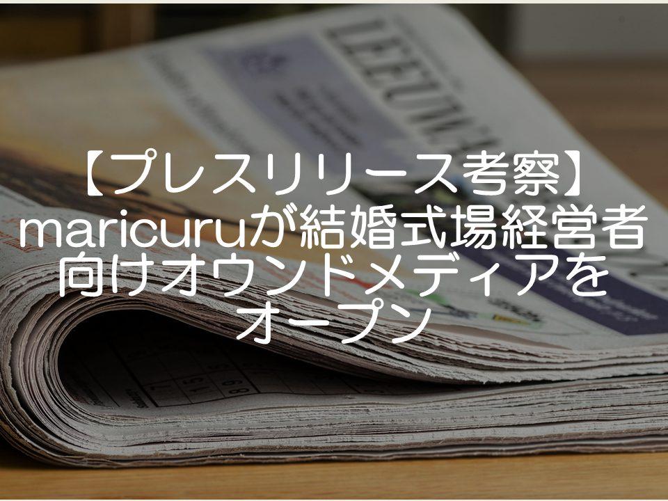 【プレスリリース考察】maricuruが結婚式場経営者向けオウンドメディアをオープン_サムネイル