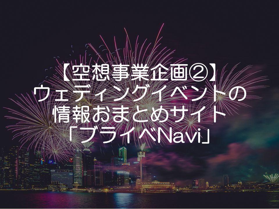 【空想事業企画】ウェディングイベント情報おまとめサイト_ブライベNavi