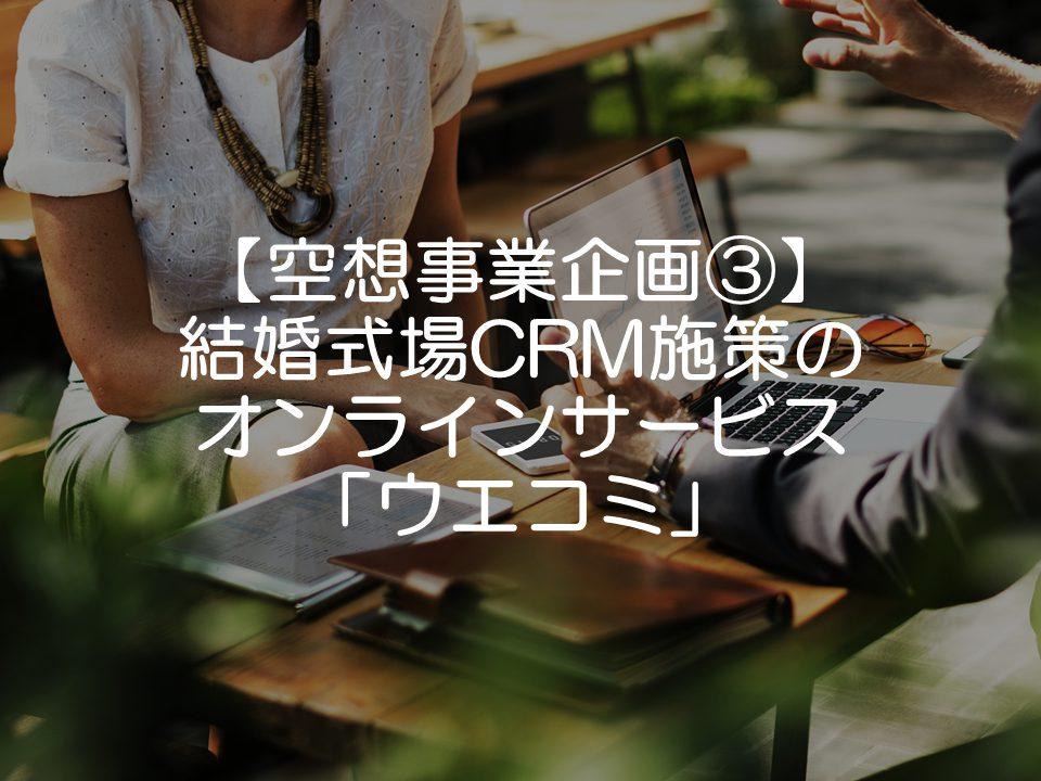 【空想事業企画】結婚式場CRM施策のオンラインサービス_ウエコミ_サムネイル