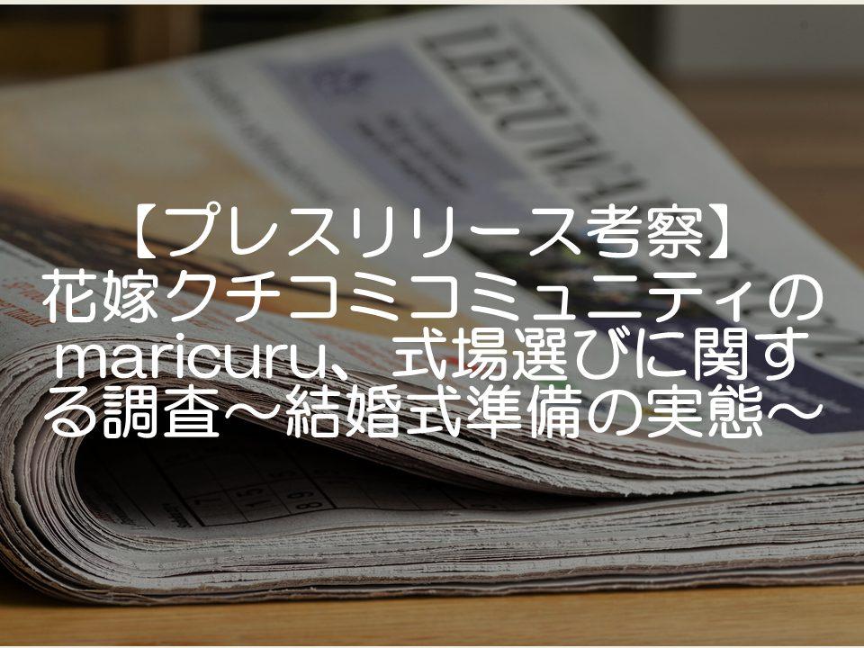 【プレスリリース考察】maricuruの結婚式準備_サムネイル