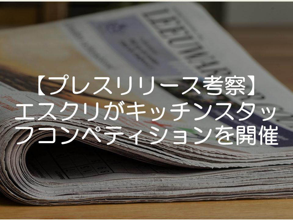 【プレスリリース考察】_エスクリがコンペティションカップ開催_サムネイル