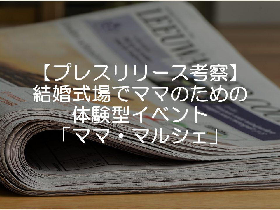 【プレスリリース考察】テイクアンドギヴ・ニーズのまま向けイベント「ママ・マルシェ」