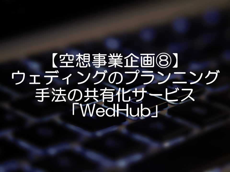 ウェディングのプランニング手法の共有化サービス「WedHub」_サムネイル