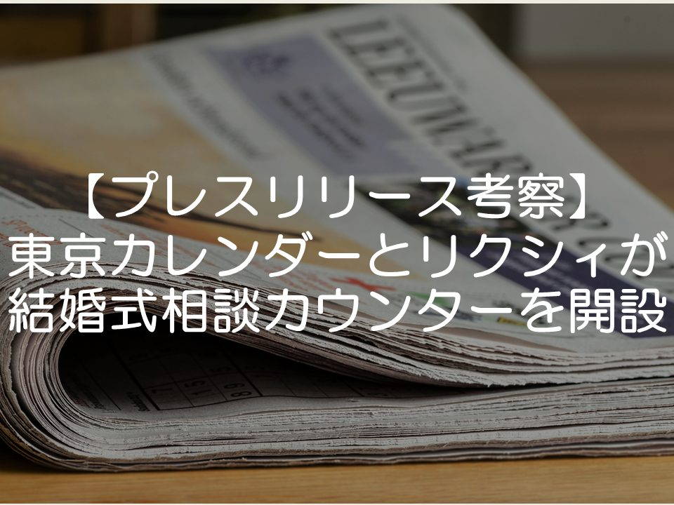 【プレスリリース考察】リクシィと東京カレンダーがカウンターを開設_サムネイル