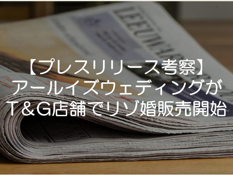 【プレスリリース考察】アールイズウエディングがTG店舗でリゾ婚販売開始_サムネイル