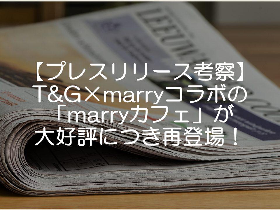 【プレスリリース考察】テイクアンドギヴ・ニーズとmarryがコラボカフェ