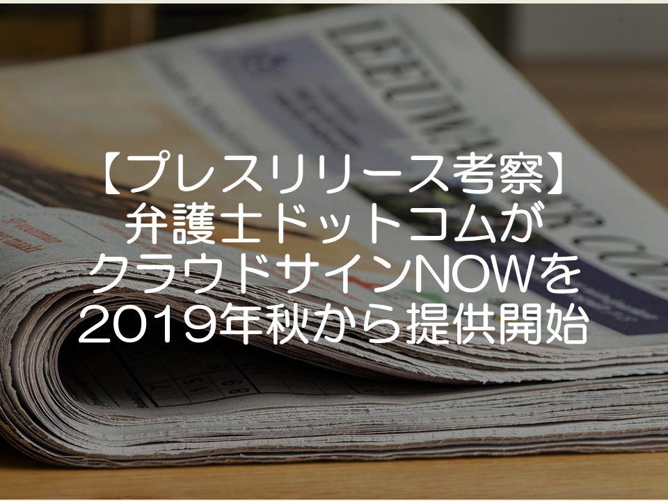 【プレスリリース考察】弁護士ドットコムがクラウドサインNOWを2019年秋から提供開始_サムネイル