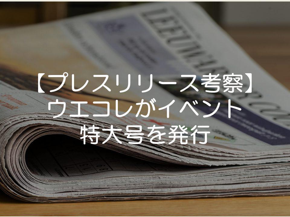 【プレスリリース考察】ウエコレがイベント特大号を発行_サムネイル