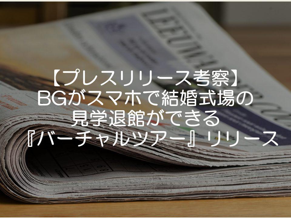 【プレスリリース考察】BGが結婚式場のバーチャルツアーをリリース_サムネイル
