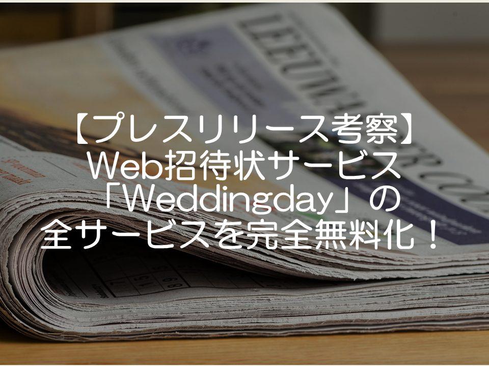 【プレスリリース考察】Web招待状サービス「Weddingday(ウェディングデイ)」の全サービスを完全無料化!_サムネイル